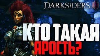 Darksiders III | Кто такая Ярость?!