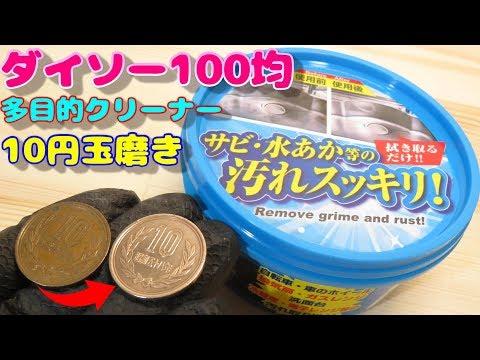 100均 ダイソー 多目的クリーナーで10円玉磨き