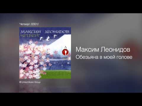 Максим Леонидов - Обезьяна в моей голове - Четверг /2001/