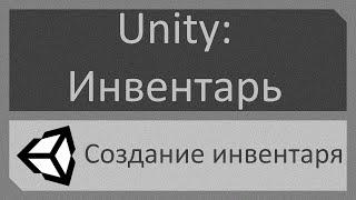 создание инвентаря на Unity 1: простой инвентарь