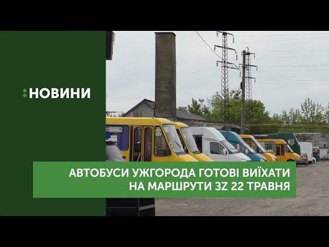 Автобуси Ужгорода готові виїхати на маршрути з 22 травня