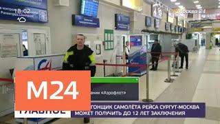 Смотреть видео При задержании злоумышленника с рейса Сургут – Москва никто не пострадал - Москва 24 онлайн