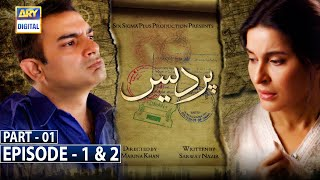 Pardes Episode 1 - Part 1 [Subtitle Eng] 17th May 2021 | ARY Digital Drama
