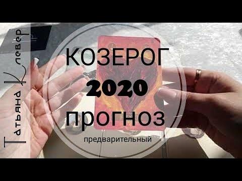 КОЗЕРОГ - 2020 год. Годовой расклад. Таро прогноз.