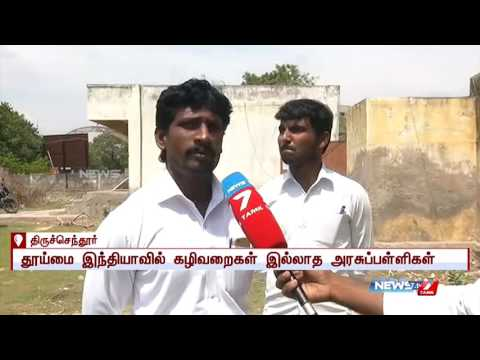 Govt school with no proper toilet facilities in Tiruchendur | News7 Tamil