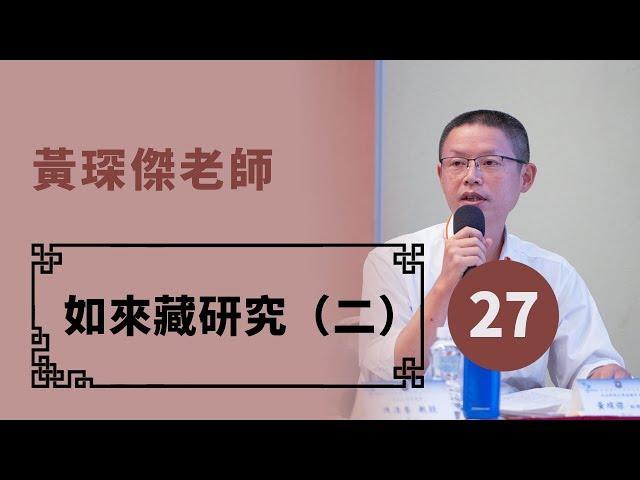 【華嚴教海】黃琛傑老師《如來藏研究(二)27》20150530 #大華嚴寺