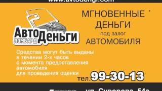 Автоломбард(, 2013-05-30T11:08:42.000Z)