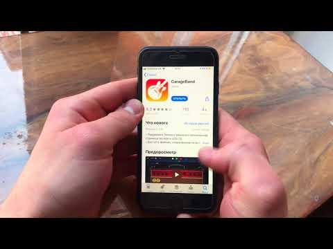 Как установить свою песню на звонок ? IPhone/ Айфон
