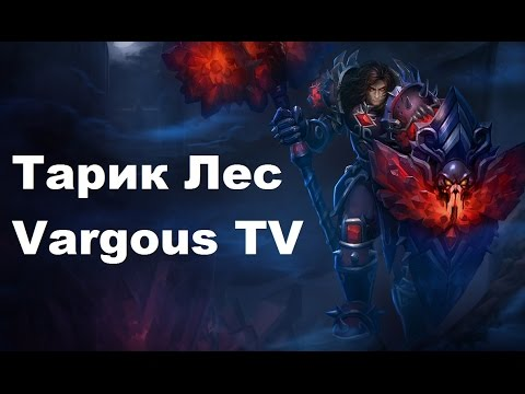 видео: league of legends Тарик Лесник Гайд