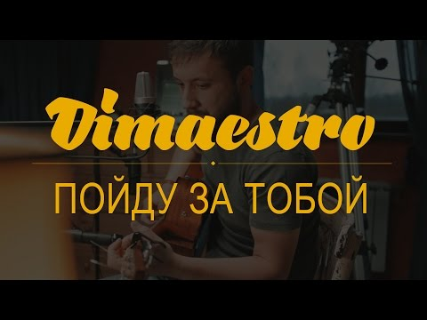 Dimaestro –Пойду за тобой (2016)