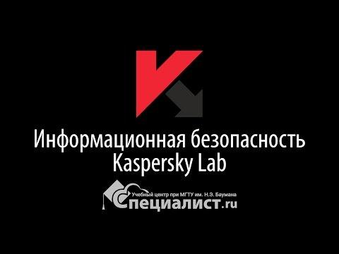Информационная безопасность и антивирусная защита Kaspersky Lab (часть 1))