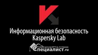 Информационная безопасность и антивирусная защита Kaspersky Lab(Вы системный администратор или специалист по информационной безопасности? Выбираете подходящий антивирус..., 2016-03-24T14:44:05.000Z)