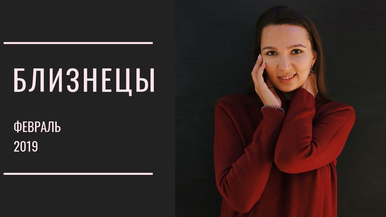 БЛИЗНЕЦЫ – гороскоп на ФЕВРАЛЬ 2019 от Натальи Алешиной