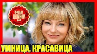 ФИЛЬМ. УМНИЦА, КРАСАВИЦА. Хороший Русский фильм