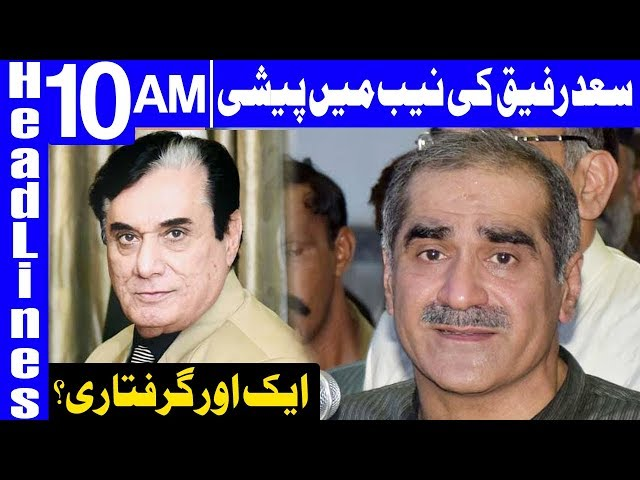 Saad Rafique To Appear Beafore NAB Today | Headlines 10 AM | 16 October 2018 | Dunya News