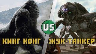 Кинг Конг VS Жук-Танкер