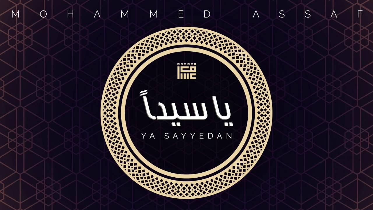محمد عساف - يا سيداً | Mohammed Assaf - Ya Sayyedan
