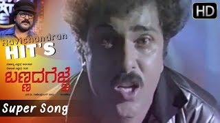 Yoga Yoga | Bannada Gejje | Hamsalekha | Ravichandran Hit Movie Songs HD