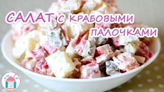 Салат С Крабовыми Палочками😋👍 Вкусный и Простой Рецепт Крабового Салата Без Риса