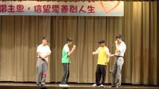Publication Date: 2019-07-03 | Video Title: 2018 2019明愛元朗陳震夏中學材藝人表演