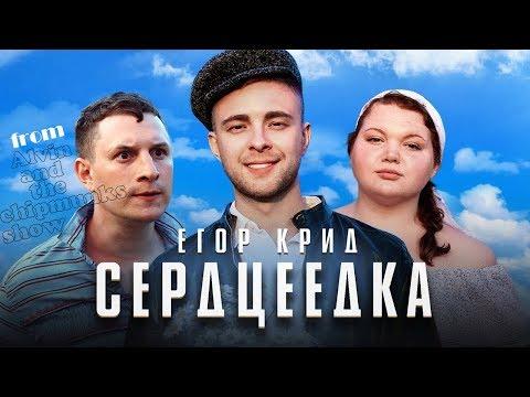 Элвин и бурундуки поют Егор Крид - Сердцеедка