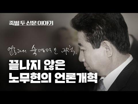 [영화 '족벌' 포인트] 끝나지 않은 노무현의 '언론개혁' - 뉴스타파