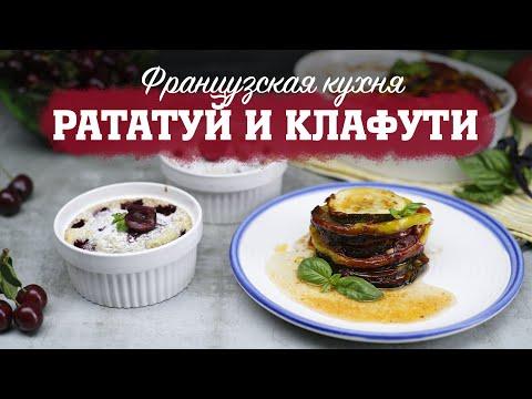 Французская кухня: рататуй и мини-клафути [Рецепты Bon Appetit]