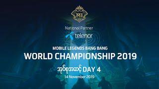 #MLBBM1World #MLBB ယခုထုတ်လွှင့်မှု: MLBB World Championship 2019 Day 4 Group Stage D