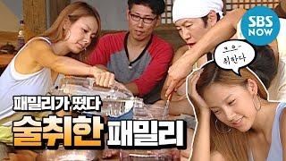 레전드 예능  패밀리가 떴다  술취한 패밀리 / 'family Outing' Review
