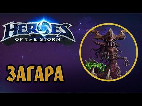 видео: heroes of the storm. Загара.