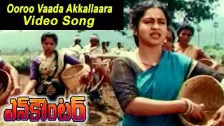 Encounter Movie    Ooroo Vaada Akkallaara    Krishna,Ramesh Babu,Radha,Roja