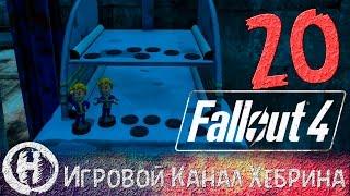 Прохождение Fallout 4 - Часть 20 Да будет свет