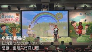Publication Date: 2020-05-02 | Video Title: 第十一屆濕地劇場 — 說故事比賽小學組優異獎