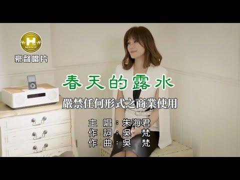 朱海君-春天的露水【KTV導唱字幕】1080p