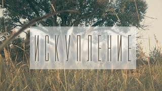 Искупление / Atonement (2018) | официальный тизер (4K)