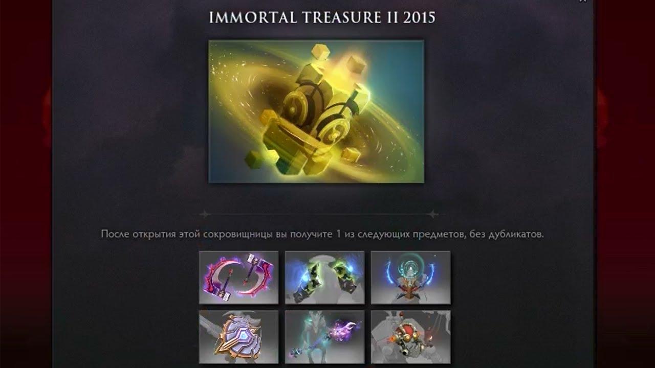 "Immortal Treasure I: Открытие сундуков ""Immortal Treasure 2"" 2015 в Dota 2"