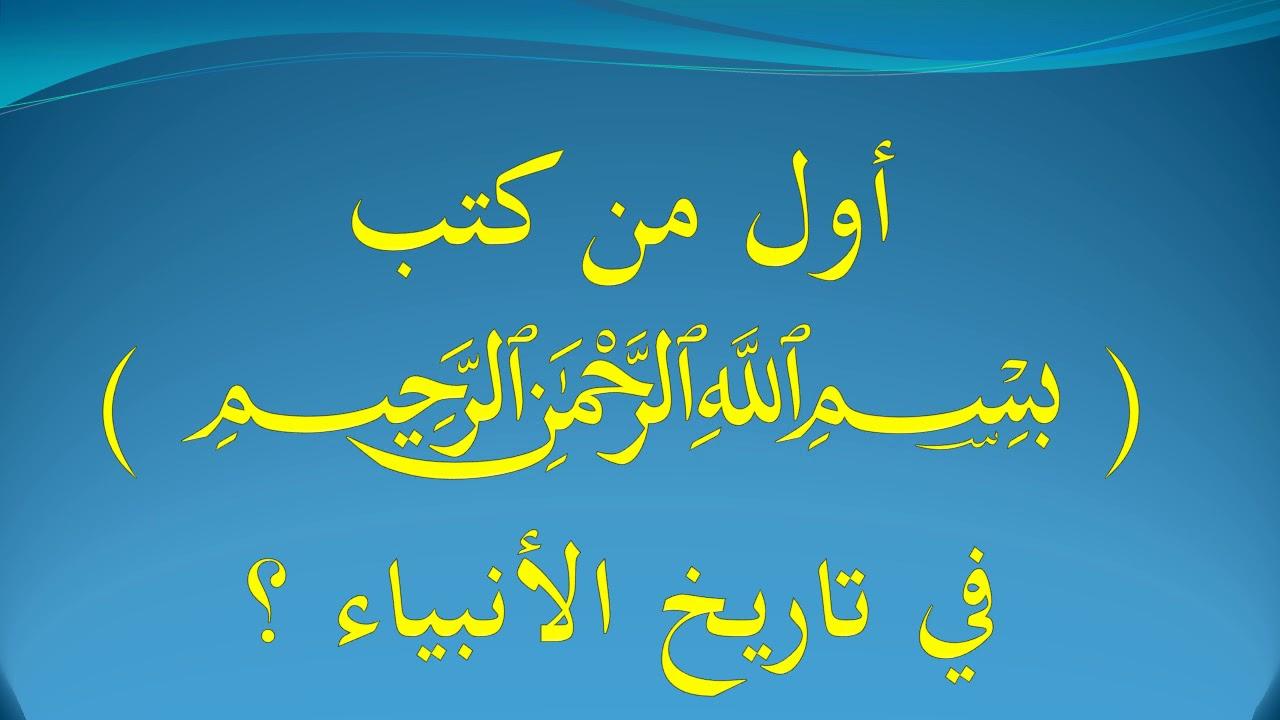 أول من كتب بسم الله الرحمن الرحيم في تاريخ الأنبياء Youtube