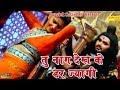 तु नाग देख के डर जाएगी  Sapna Chaudhary, Vickky Kajla, Raju Punjabi  Special Kawad Bhajan Song