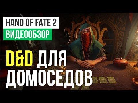 Обзор игры Hand of Fate 2