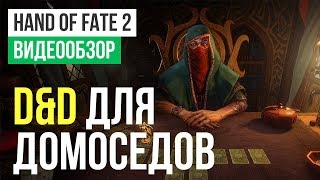 hand of Fate ОБЗОР