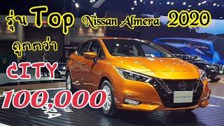 All New Nissan Almera นิสสัน อัลเมล่า 2020 สวย ล้ำ สบายเงินในกระเป๋า : เที่ยว ตาม ใจ EP.117