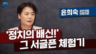 '정치의 배신!'…그 서글픈 체험기 / 윤희숙 국민의힘…