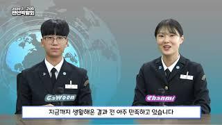 2020년 인천해사고 i-job 랜선박람회