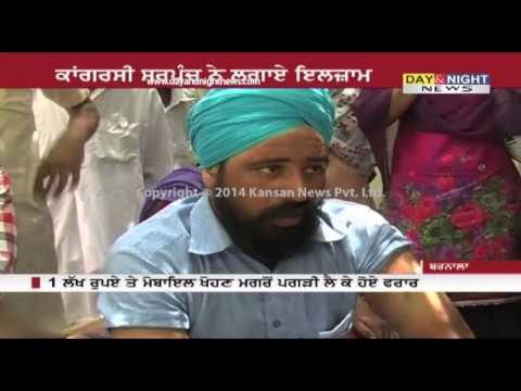 Congress sarpanch beaten up by Akalis in Barnala