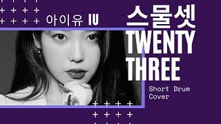스물셋 - 아이유 (Twenty Three - IU) Short Drum Cover