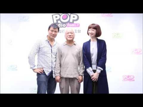 2017-04-14《POP大國民》專訪  記錄片《擬音》導演 王婉柔、擬音師 胡定一