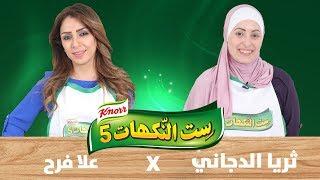 الحلقة السادسة عشر -  ثريا الدجاني وعلا فرح