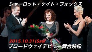 NHK連続テレビ小説「マッサン」エリー役のシャーロット・ケイト・フォッ...