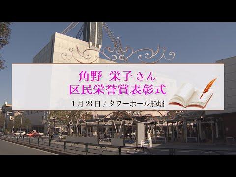 角野 栄子さん 区民栄誉賞表彰式