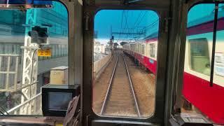京急1500形 上り快速特急前面展望 横浜~京急蒲田
